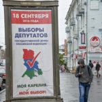 ◼Vaalimainos Leninin kadulla.