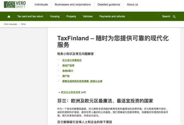 Kiinankielistä materiaalia Verohallinnon verkkosivuilla.